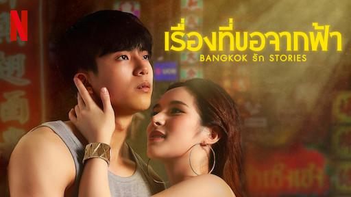 Madison : Thailand movie love story eng sub full