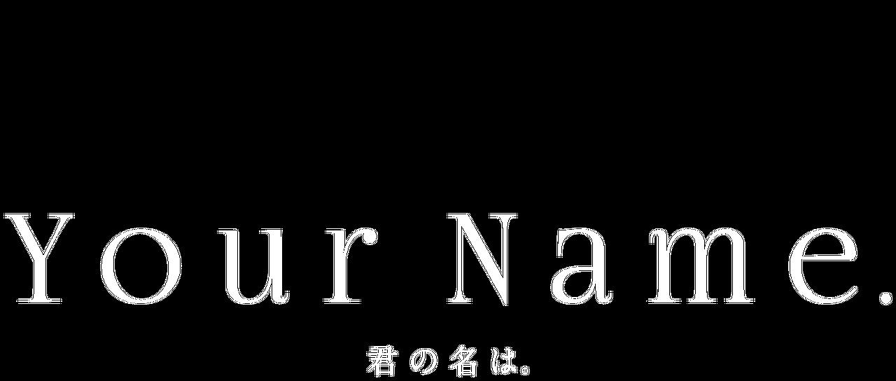 Your Name   Netflix